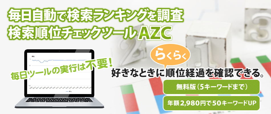 検索順位チェックツールAZC|無料クラウド版!毎日自動でランキングを計測